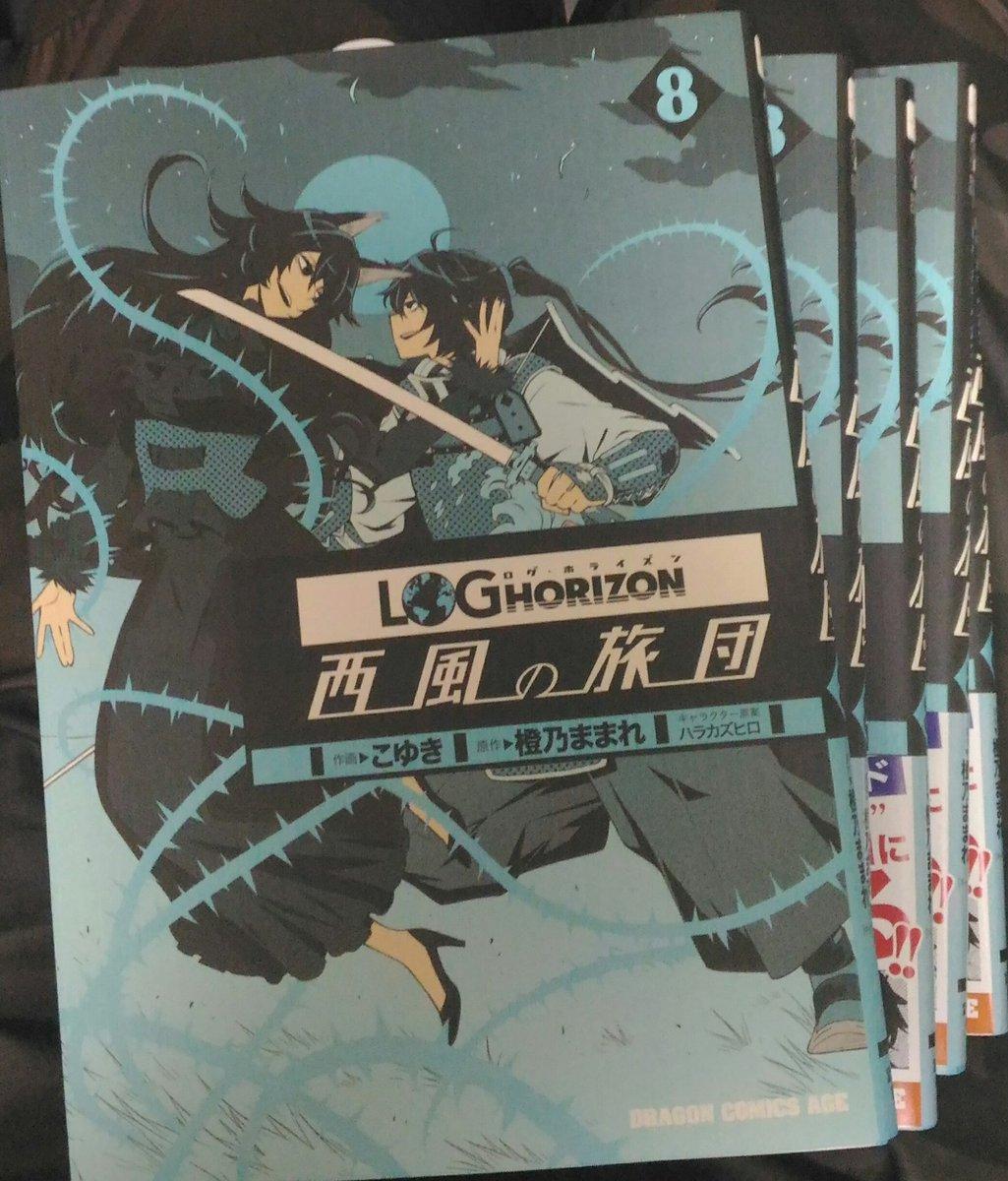 8巻献本とどいた。10月8日発売です。特典はアニメイト、とらのあな、ワンダーグーでお買い上げのさいに付く予定です。 #l