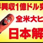 """※注意※お子様には決して、見せないでください。  主人公はソーセージ!あらたなヒーローが""""たち""""あがる…  全米で""""まさかの""""大ヒット!日本でも勇気をもって公開致します。R指定アニメ『#ソーセージ・パーティー』の最新予告編が解禁! https://t.co/aVLkw5i5Bq"""