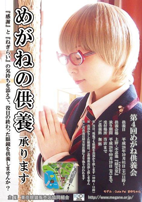 明日「10月1日・メガネの日」に東京では第4回 めがね供養会が開催されます。会場:上野公園・辯天堂 一般の方もご参加できますのでお待ちしております。 https://t.co/HEaKqotiCY #メガネの日 https://t.co/cd4iSBi7dl