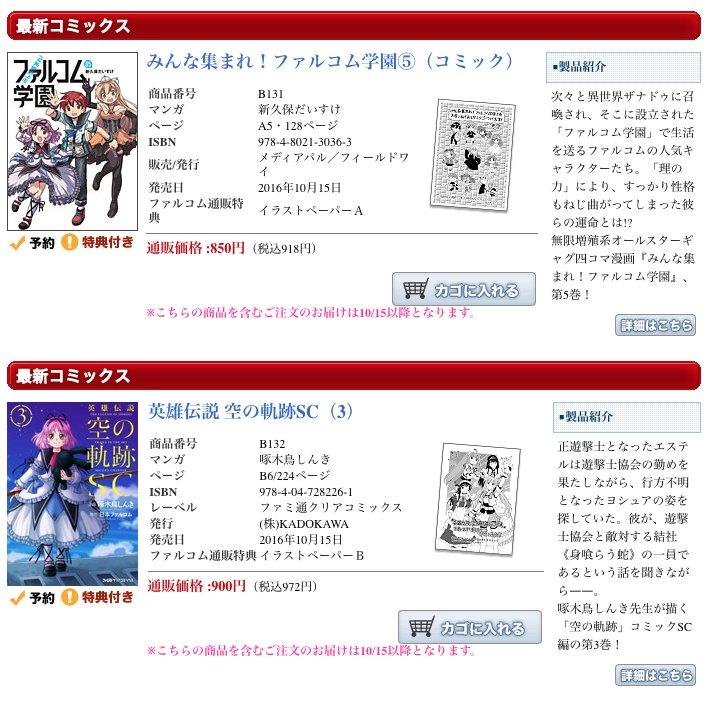10/15(土)は「ファルコム学園」5巻と「空の軌跡SC」3巻が同時発売...というわけで、ファルコム通販で購入するとス