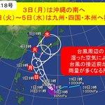 【上陸の可能性も】台風18号、列島直撃の恐れ…10月4~5日に接近 https://t.co/bNFOPxksjY 3日には「非常に強い」勢力へと発達する見込み。4~5日にかけて、西日本では大荒れや大雨となる恐れがあります。 https://t.co/pidbzmd3ip