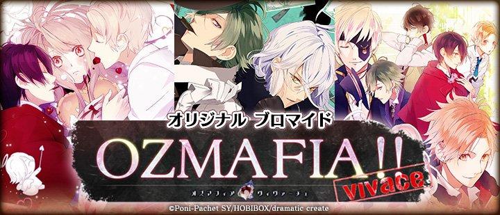 【セール&ファミマプリント本日まで!】OZMAFIA!!-vivace-のDL版値下げオータムセールと、ファミマプリント