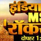 MSG डॉ रॉकस्टार का सबसे EXCLUSIVE INTERVIEW.. आज दोपहर 1.30 बजे सिर्फ इंडिया न्यूज पर..@Gurmeetramrahim @Inkhabar @thevivekmaurya https://t.co/7gDpEaoBD6