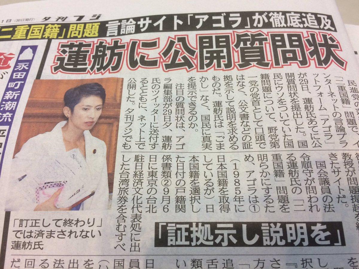 本日発売の夕刊フジが、蓮舫氏への公開依頼状について取り上げました。/蓮舫さんへの情報開示のお願い https://t.co/rvKnwee0bi https://t.co/q4L0bcV8el