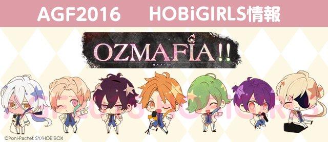 (・_・ 葵)<【AGF2016 情報】今年のテーマはアイドル。『OZMAFIA!!』の皆さんがアイドル衣装を身に纏って