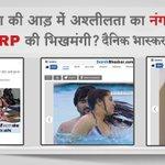 @girirajsinghbjp @narendramodi @PMOIndia @AmitShah one surgical operation needed agains #अश्लील_अखबार_DainikBhaskar https://t.co/1bieVMyeSh
