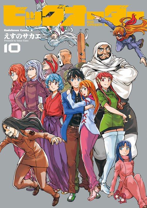 さらに今週26日は原作コミックス「ビッグオーダー」最終巻第10巻も発売!エイジは瀬奈&世界を救えるのか!?壮大な物語の終