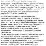 """Захарова: Возможный отказ США от сотрудничества с Россией по Сирии - """"подарок террористам"""". https://t.co/QudBVu57xx"""