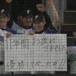 田中賢選手の指さす先には...!#lovefighters #11年間お疲れさまでした #俺のために優勝しろ → #優勝してやったぞ https://t.co/AZNQtwHwrk
