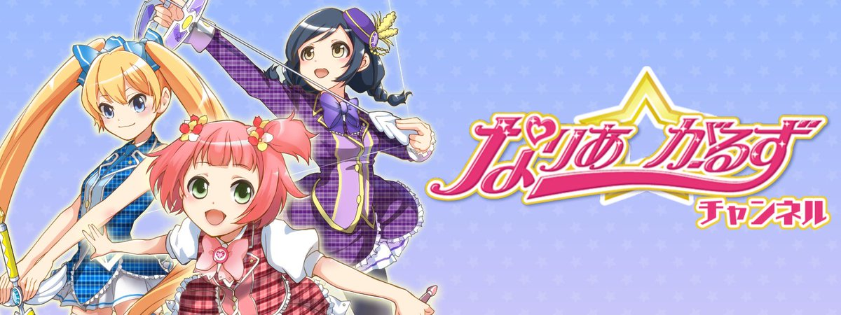 10月以降の「ラジさま」および新会員限定コンテンツの展開にそなえ、「なりあ☆がーるずチャンネル」のページをリニューアル致