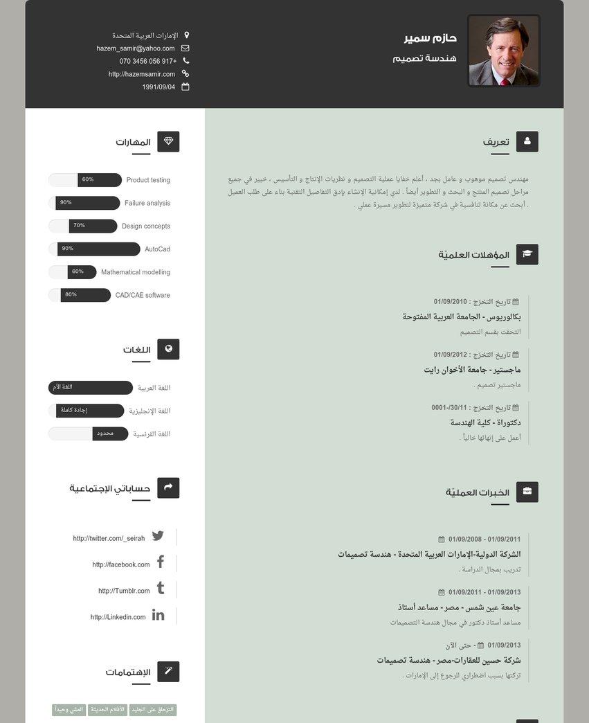 موقع سيرة، موقع يساعدك في إخراج سيرتك الذاتية بأسلوب جميل وبدون عناء    https://t.co/3KkopzHMyh https://t.co/kW7Qo458p6