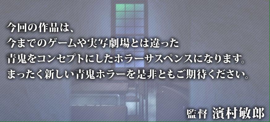 上映版「青鬼 THE ANIMATION」について本作監督の濱村さんからコメント頂きました!上映版では全く新しい青鬼ホラ