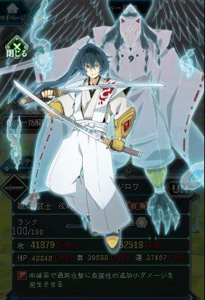 UR【白装束】ソウジロウ〈孤鴉丸〉の化身を特殊召喚!複合攻撃を行うアルティメットな特技!特化した武士。 #loghori
