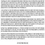 """서울대학교 의과대학 학생들이 서울대병원이 발급한 백남기 선생의 사망진단서가 잘못되었음을 지적하는 성명서를 발표했습니다. """"의사의 길을 묻는다""""는 후배들의 질타에 눈물이 납니다. https://t.co/n5KVTYKcPR"""