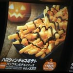 McDonalds in Japan selling fries drizzled in pumpkin & chocolate sauce https://t.co/ApQTZAJTx8