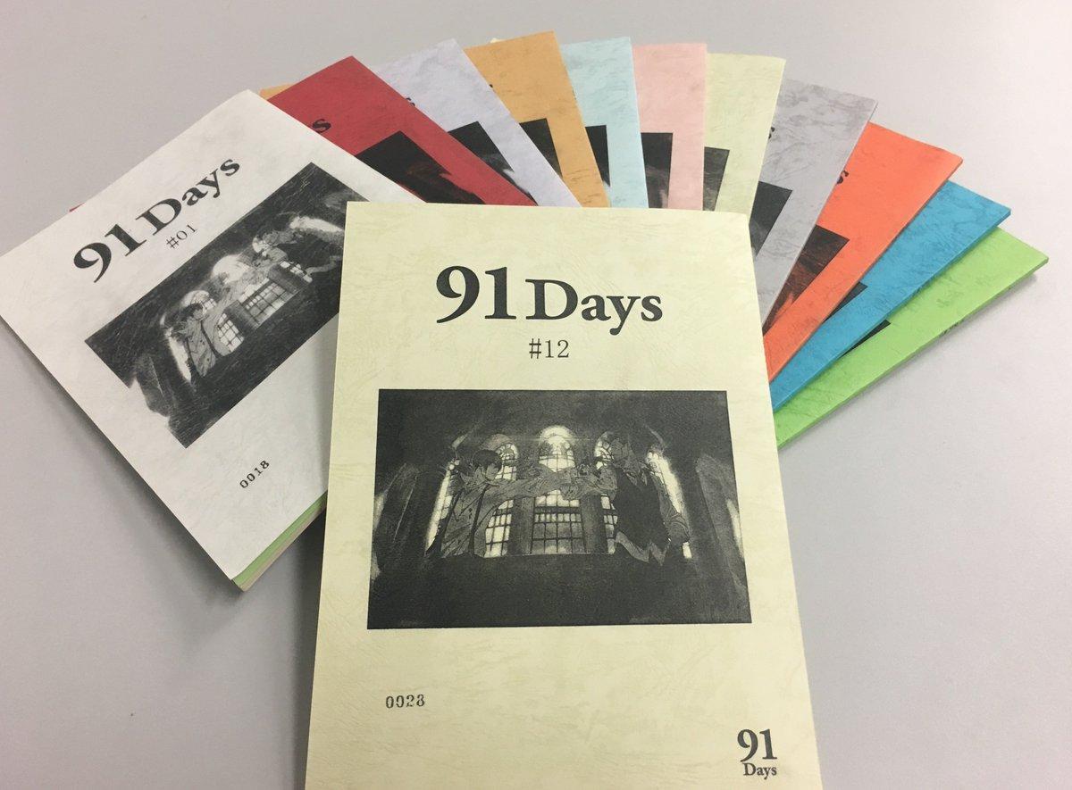 【まもなく復讐劇の始まり!】91Days『Day12 汚れた空をかいくぐり』復讐の幕が上がる!◇TBSは深夜1:55~◇