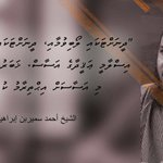"""Khabaru liye, fethurumugai lslami Aqeedha ah ihthiraamu kuran jeheyne"" Sheikh @Ahmadhsameer https://t.co/WWtOq4SKpo"