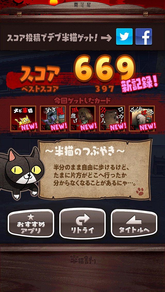 ぱっか〜ん!半猫割りで669スコアを獲得したにゃ!  #半猫割り #闇芝居