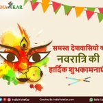 May this Navratri be as bright as ever. Navratri brings joy, health and wealth to you. #IndiaVoteKar #HappyNavratri https://t.co/Y2br7zBxHX https://t.co/pUIphkgGDM