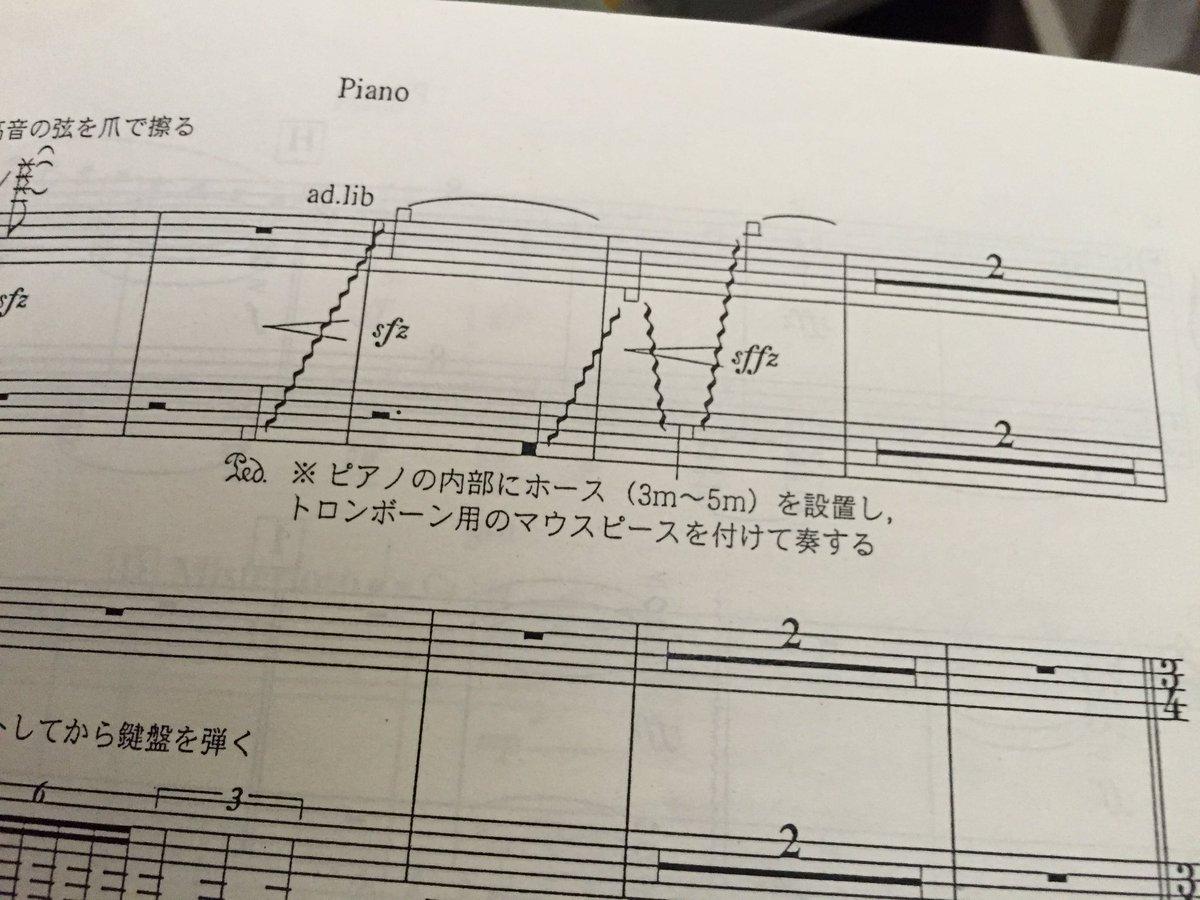 意味不明な楽譜の指示1位。稜線の風。「ピアノの内部にホースを設置し、トロンボーン用のマウスピースを付けて奏する」 https://t.co/mcS1ejfW58