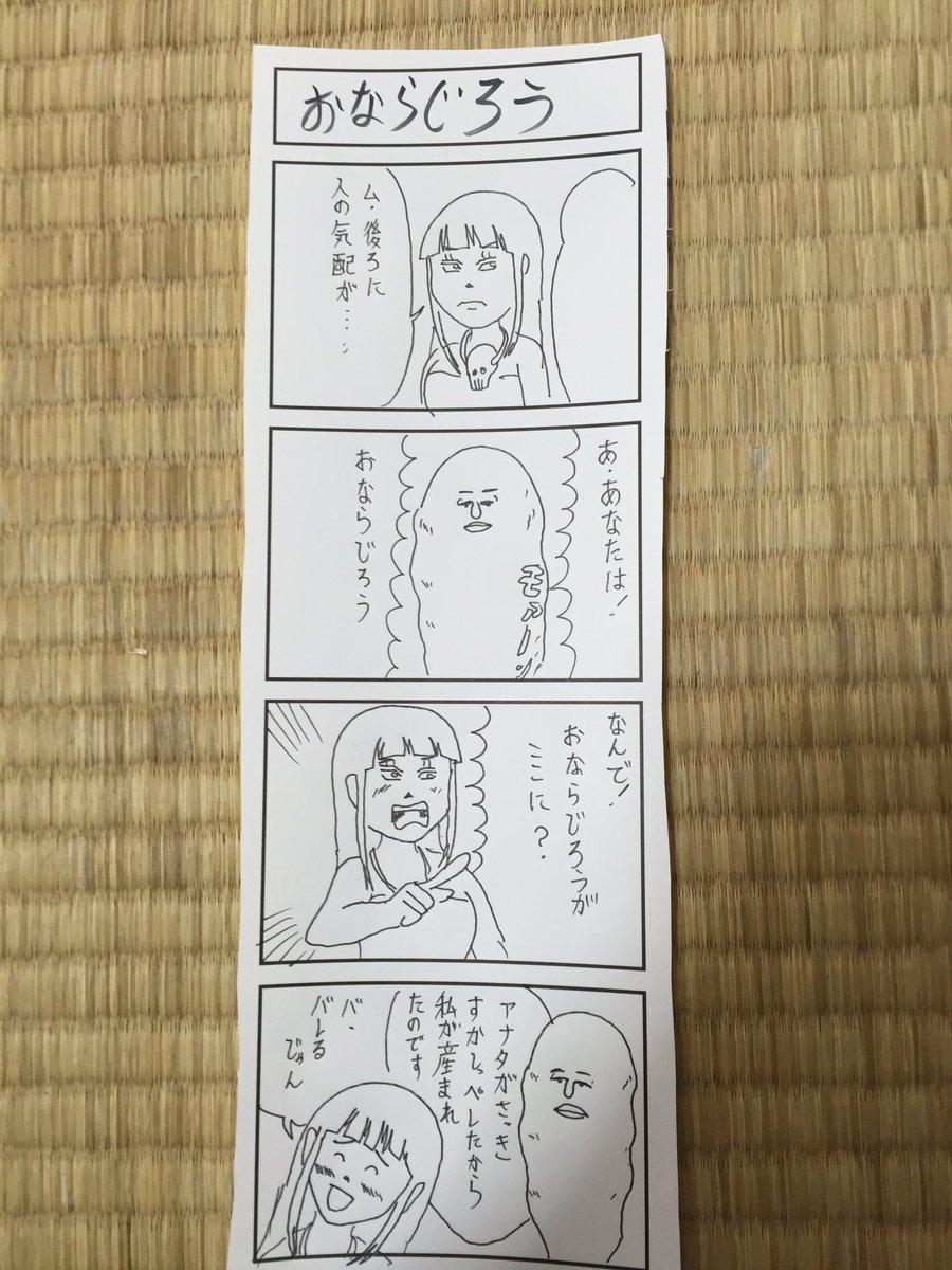 おなら吾郎にはぜひ復活してほしいんだ。おなら吾郎ならぬおならじろうを描きました。読んでみてくださいめんそーれ