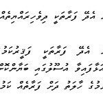 Can you please show us this usool? Its not on your website. 👇🏽 @NSPAmaldives https://t.co/ejJYT8dhFE