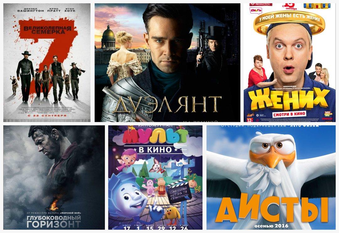Фильмы 20172016 смотреть онлайн на бигсинема бесплатно HD