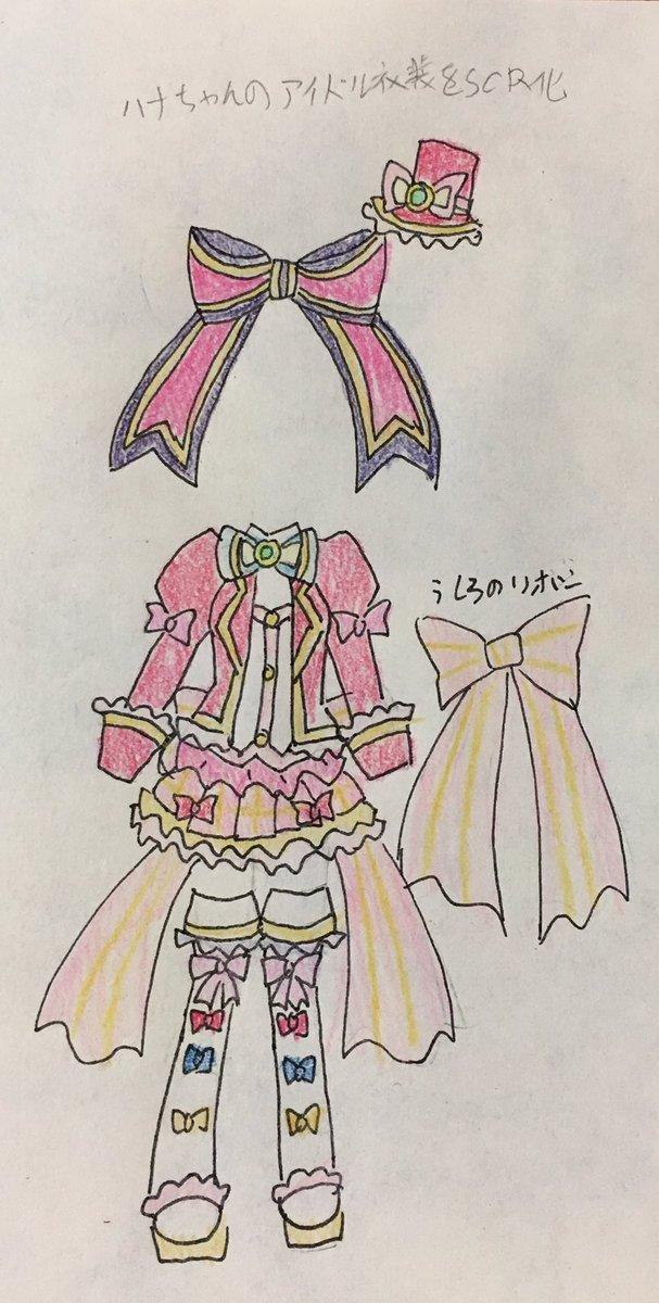 て事で記念すべき1作品目はヒーローバンクのハナちゃんの19話アイドル衣装です!  #他作品衣装SCR化