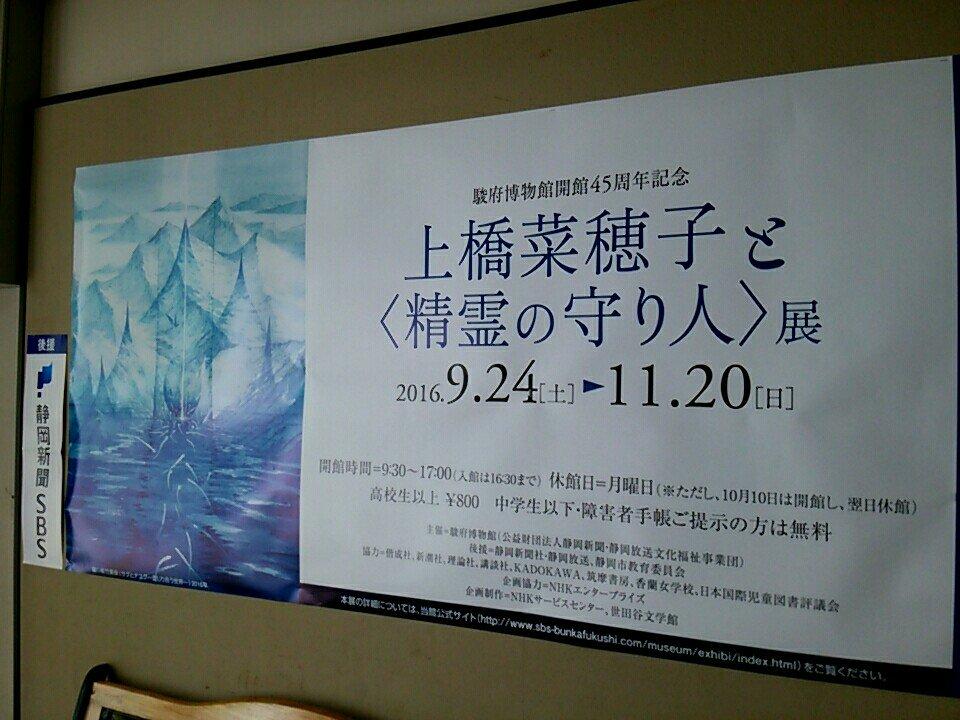 上橋菜穂子と〈精霊の守り人〉展に行ってきた。すごくよかった。行ってよかった。