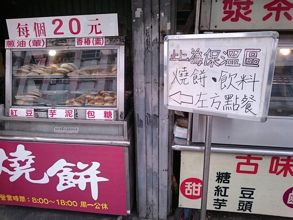 一応は台湾本場の焼餅の食記。近所は伝統の焼餅店があるので、ちょっと焼餅を買いに来ました。(続きはある)#東離劍遊紀 #東