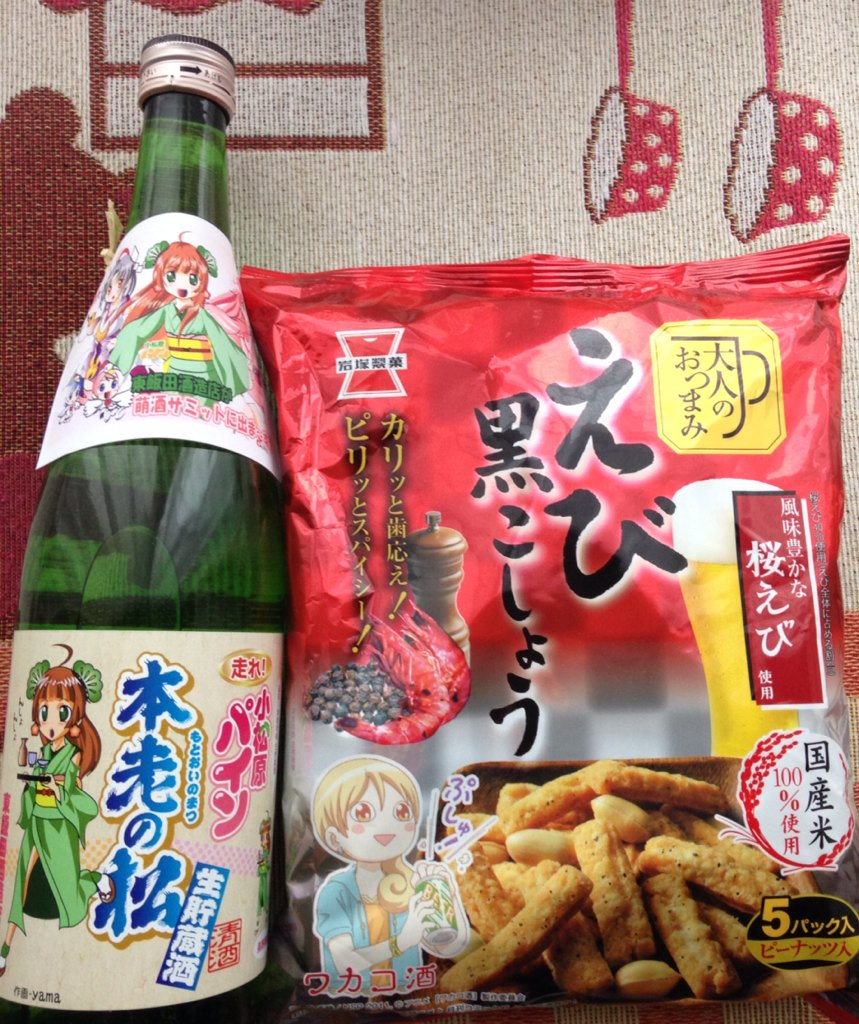 @3chomeT: ワカコ酒のおつまみ              と東飯田酒造店の本老の松#萌酒 #ワカコ酒 #全国一斉