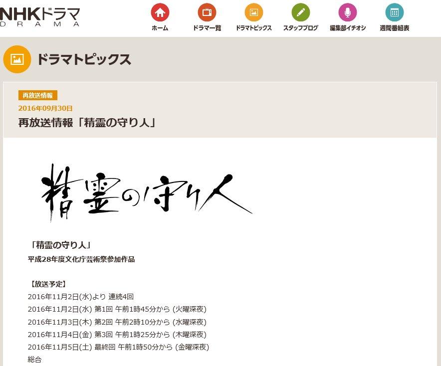#綾瀬はるか さん主演NHK放送90年大河ファンタジー「#精霊の守り人 シーズン1」の再放送告知ページに「平成28年度文