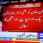 عمران خان کو لاش مل گئی. رائے ونڈ میں بھگدڑ سے زخمی غریب کارکن مر گیا, لواحقین عمران کا انتظار کر رہے ہیں. عمران جنازہ پڑھنے نہیں جا رہا https://t.co/5qnDE6WGFt