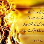 اور جو برائی لیے ہوئے آئے گا ایسے سب لوگ اوندھے منہ آگ میں ڈالے جائیں گے تم کو تو ان ہی اعمال کا بدلہ ملے گا جو تم کرتے رہے ہو____!! https://t.co/8fXKqOvD9q