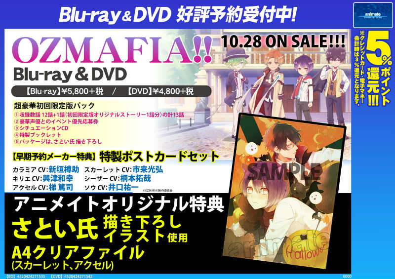 【朴念仁なブリキ!】Blu-ray&DVD「OZMAFIA!!」が10月28日に発売だおー☆アニメイトオリジナル