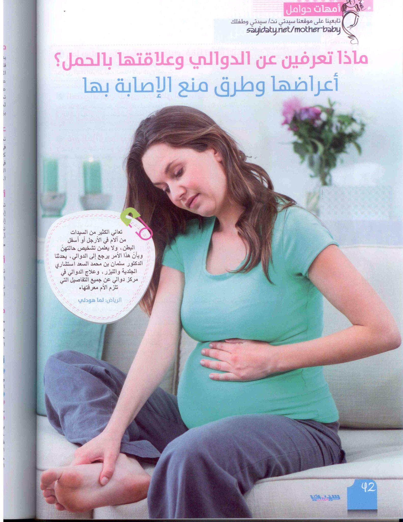 مرض الدوالي والحمل....أسئلة عدة وإجاباتها في مجلة سيدتي. @sayidatynet @Dawaliclinic1 https://t.co/Jlh2NEgztH