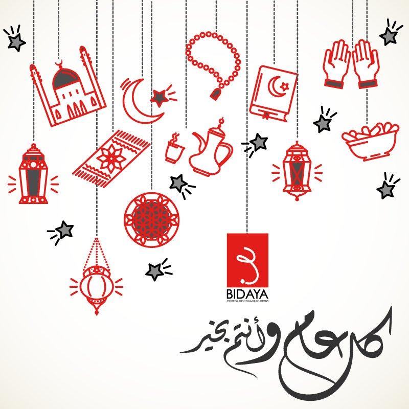 #IslamicNewYear: Islamic New Year