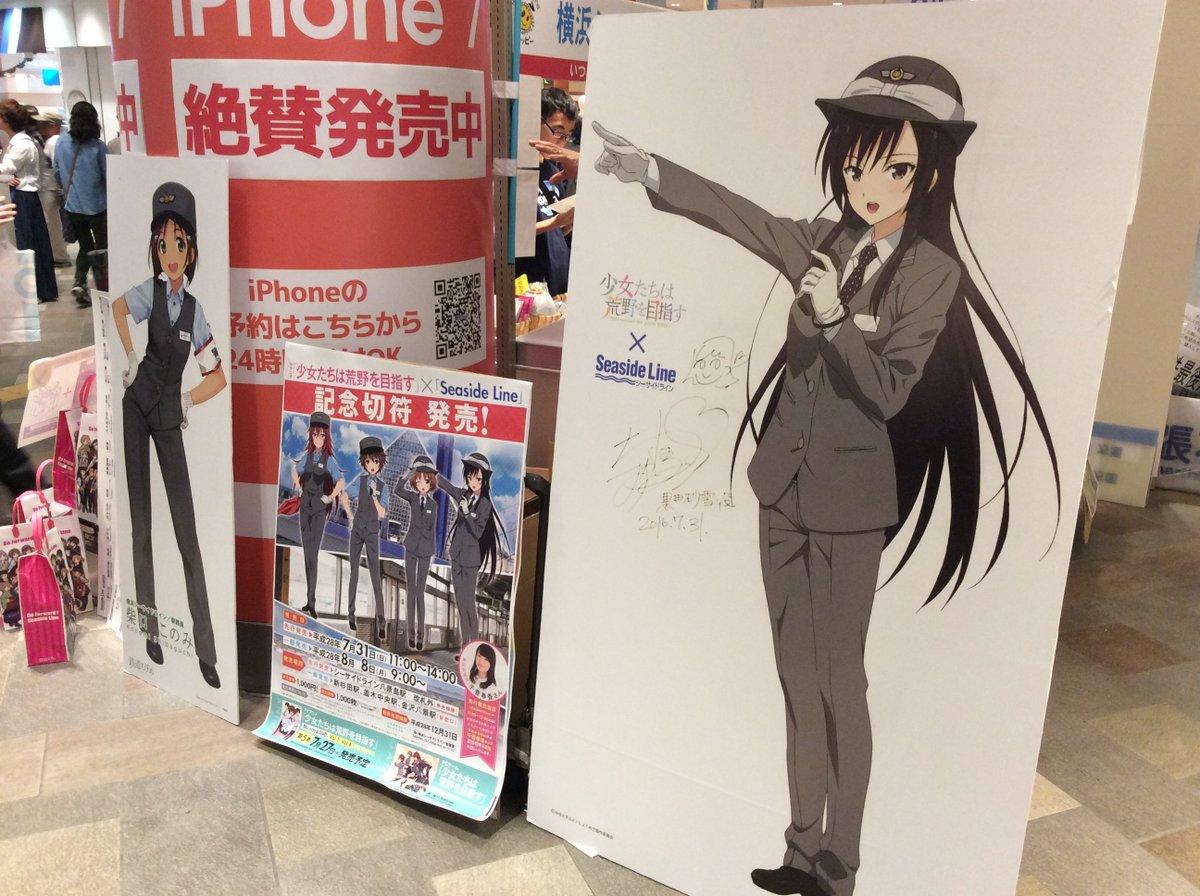こんなのあるのね。#横浜えきまつり #横浜シーサイドライン #少女たちは荒野を目指す