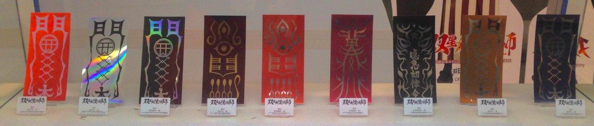 🌟イベント情報:双星の陰陽師展🌟今回は昨年のジャンプフェスタから作り続けている「霊符」も一同に展示させて頂きました!いつ