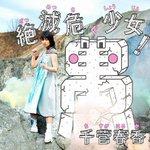 今、おじさんが聴いている曲は、千菅春香 の 「絶滅危愚少女!」、アルバム「絶滅危愚少女!」の 1 曲目。
