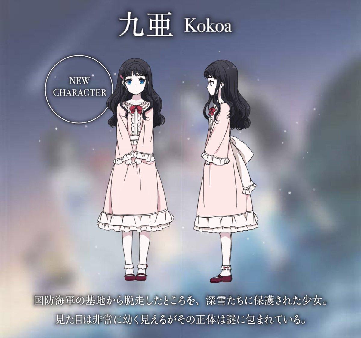 またあわせて原作イラスト・キャラクターデザインを手がける石田可奈さんによる最新キービジュアルも発表!新キャラクター・九亜