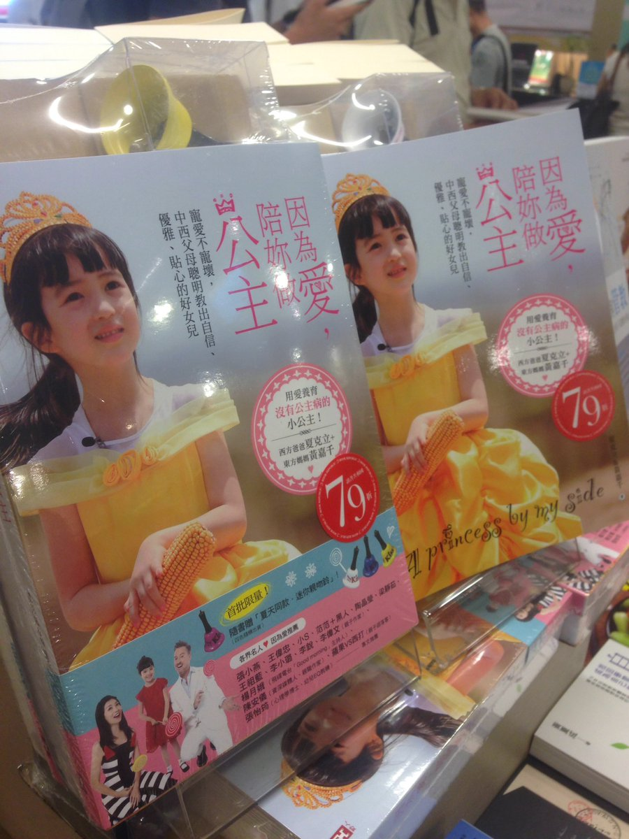 匆匆經過,把書名看成「因為公主陪你做愛」,想說是什麼蘿莉控新書。 #我好糟糕 #中文的奧妙 https://t.co/t5Gl955DCt