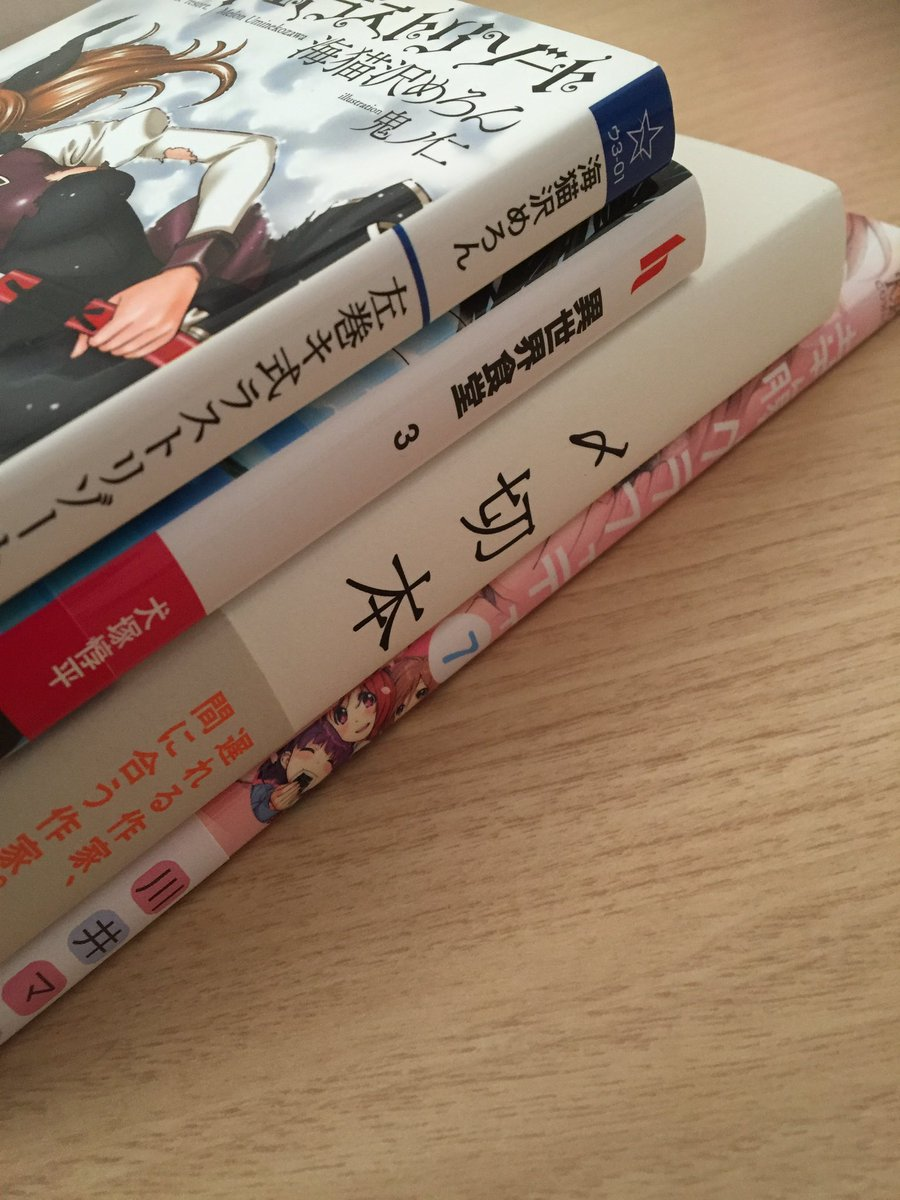 昨日買った本『左巻キ式ラストリゾート』『異世界食堂 3』『〆切本』『幸腹グラフィティ 7』