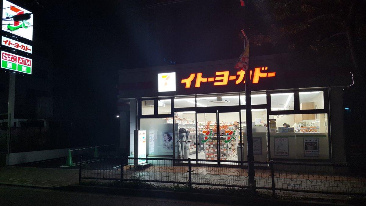 西日暮里の裏手にあったセブン-イレブンが、そのままの店舗の広さのままイトーヨーカドーになってらー。最小のイトヨーでね?これ https://t.co/TPSGK4PqVW