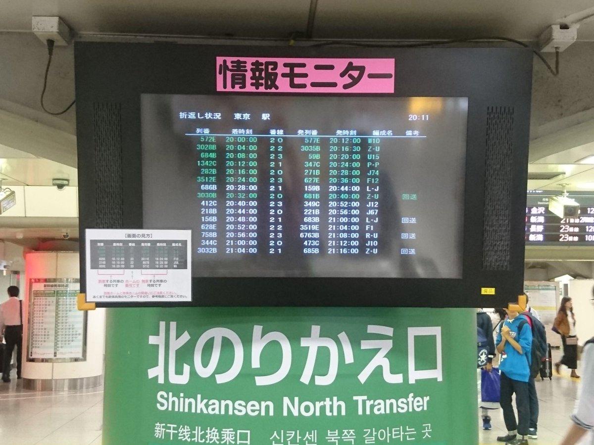 東日本が業務用のデータをそのまま流すという大サービス始めてた。編成番号丸わかり。 https://t.co/d0eetRL14u
