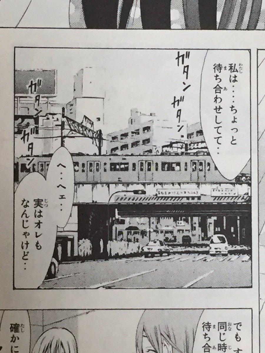 君のいる町&涼風の聖地巡礼(東京編)part1「高田馬場駅」マンガとほとんど同じ造りで、「柚木や青大達が暮らして