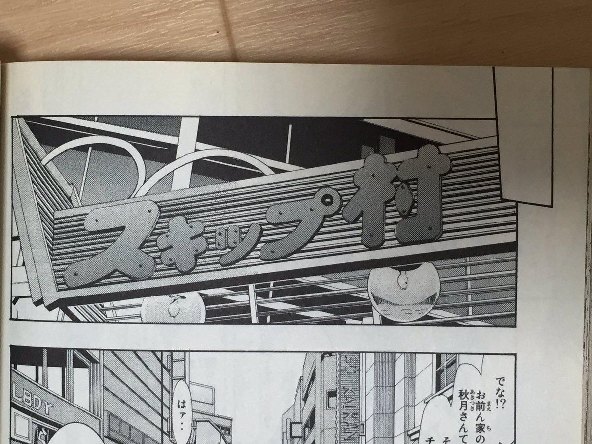 君のいる町&涼風の聖地巡礼(東京編)part2「スキップ村.1」全くマンガ通りの看板です!ここは青大が東京に来て