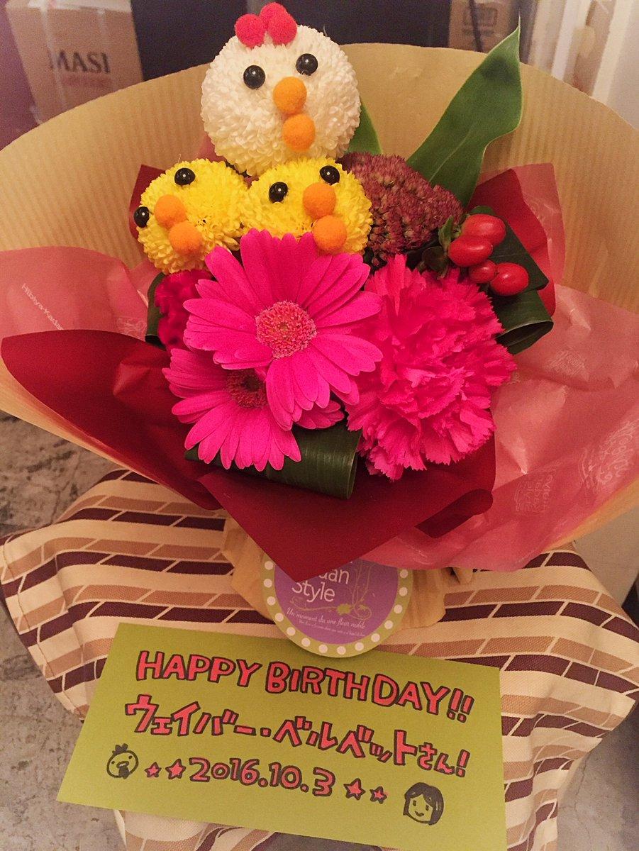 本日10/3は『Fate/Zero』にて第四次聖杯戦争に参加したマスターの一人、ウェイバー・ベルベットの誕生日です!お客様からお祝いのお花が届きましたので紹介させて頂きます!お誕生日おめでとうございます☆#ufotable https://t.co/sgI2d9Lg5b