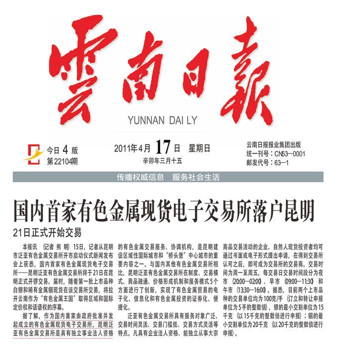 泛亚追踪——2011年 #云南日报 是如何报道 #泛亚 的?(公民记者) https://t.co/tnlcOVhAQi