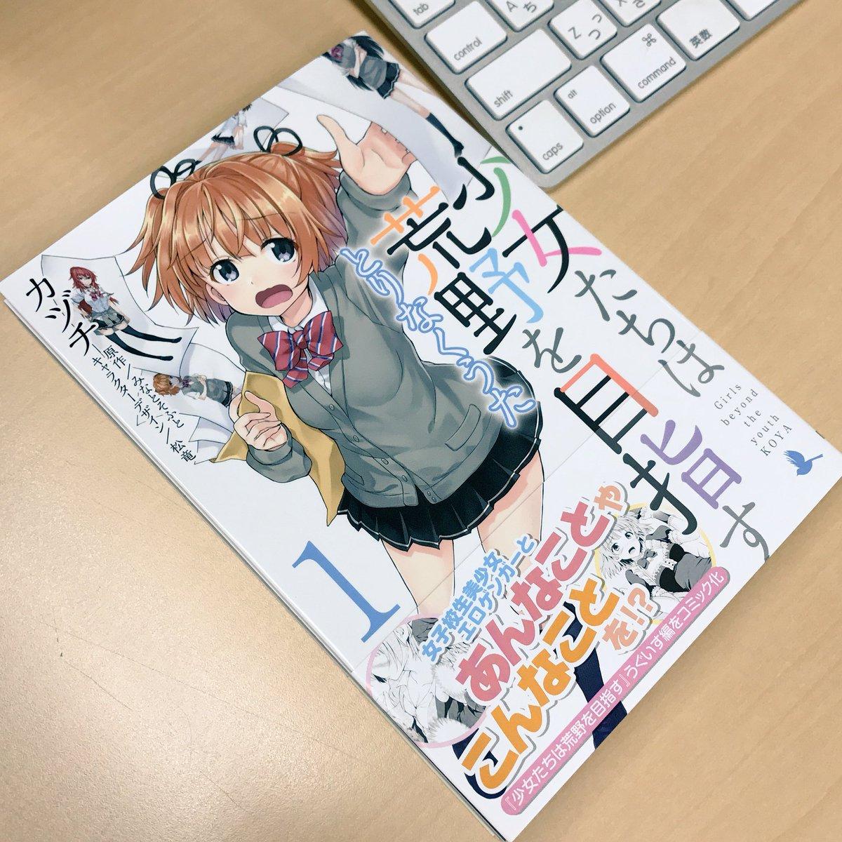 コミック版カヅチ先生の「少女たちは荒野を目指す とりなくうた」1巻発売中! 同じお話が違うテイストで進行していくので、知